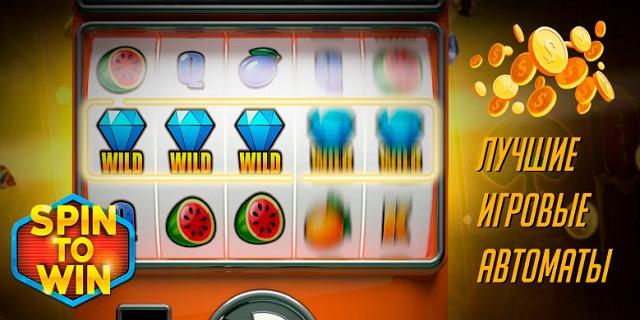 Как выбрать дающие слоты: игровые автоматы, которые дают деньги Last updated on 13 мая by Tanya Farrell Самый дающий слот или слот с большой отдачей – это щедрый игровой автомат, в котором можно рассчитывать на внушительный Автор: Tanya Farrell.Кропоткин